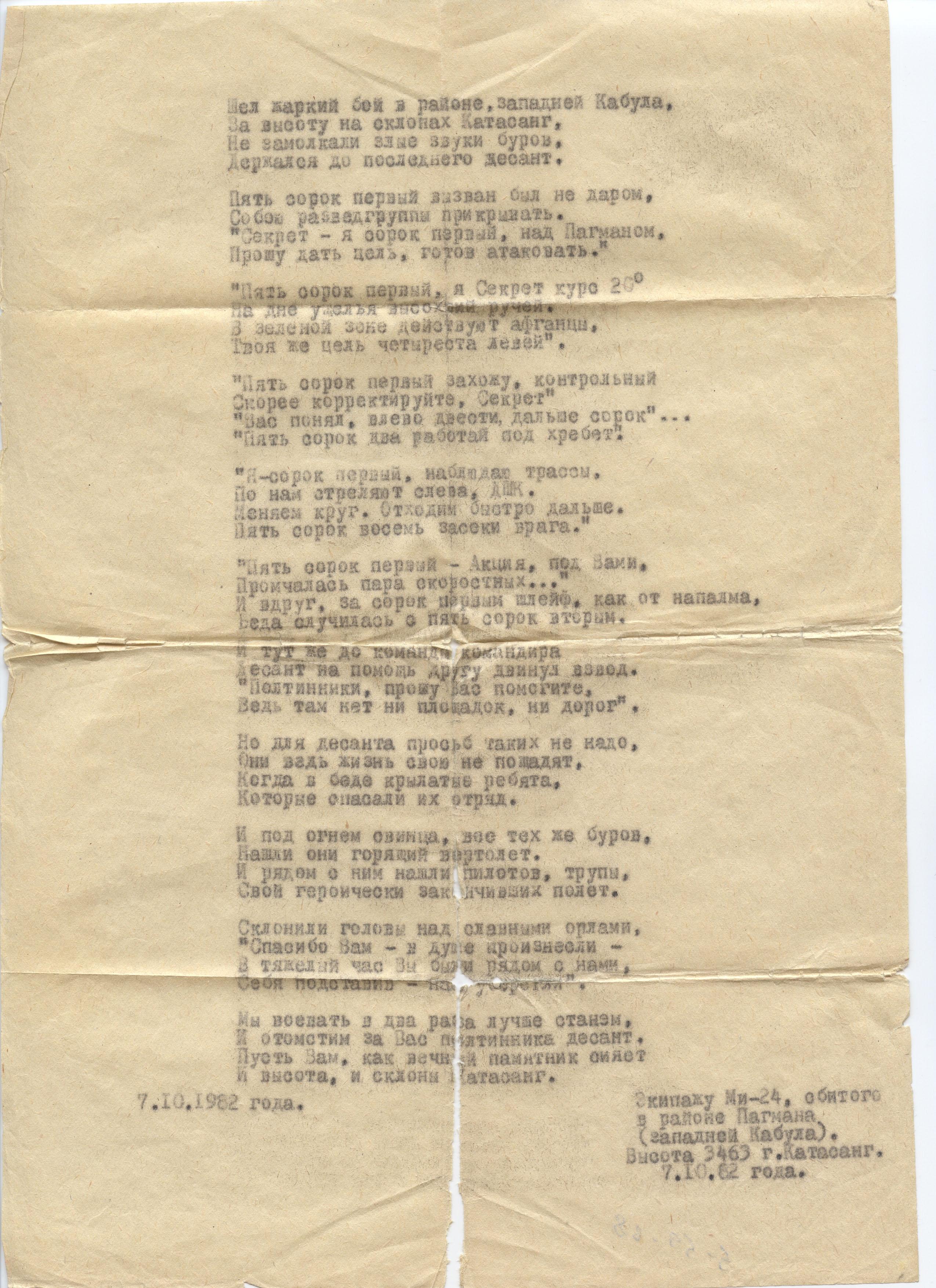 Из архива Марецкого В.Г.