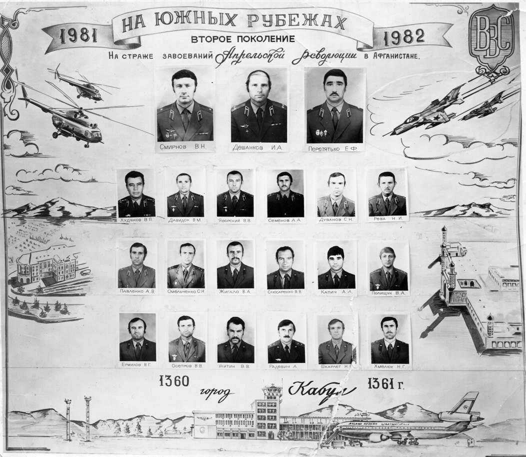 Фото из архива Гилевича С.В.