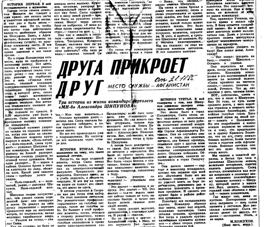 Архив Соляковой Н.Л.